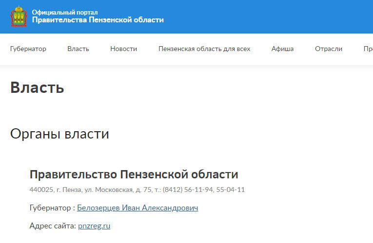 Официальный портал Правительства Пензенской области