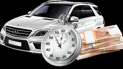 Автовыкуп: преимущества и общие условия