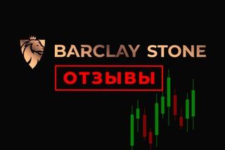 Barclay Stone: популярный и быстрорастущий международный Форекс-брокер