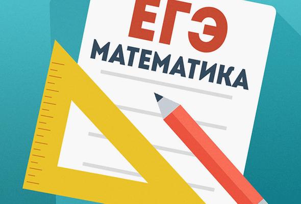 Онлайн курсы подготовки к ЕГЭ по математике: плюсы и минусы